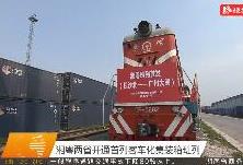 湘粤两省开通首列客车化集装箱班列