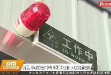 湘潭:移动方舱出口海外 每两分钟扫描一人助力疫情检测
