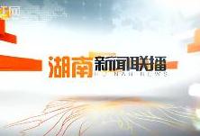 2020年04月08日湖南新闻联播