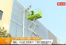 在习近平新时代中国特色社会主义思想指引下——新时代新作为新篇章 湖南:齐心协力稳生产 工程机械提速扩产