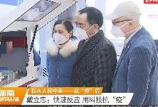 """湖南卫视丨戴立忠:快速反应 用科技抗""""疫"""""""
