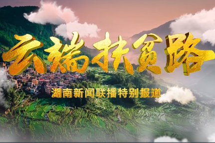 云端扶贫路宣传片