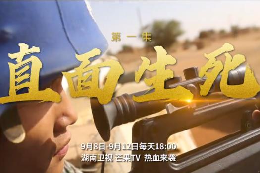 中国第5批赴南苏丹(朱巴)维和步兵营步兵二连连长米秀刚和战友的寻枪之旅