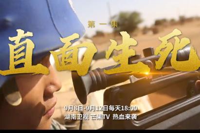 105—中国维和步兵永远牢记的数字