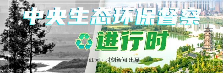 专题|中央生态环保督察进行时