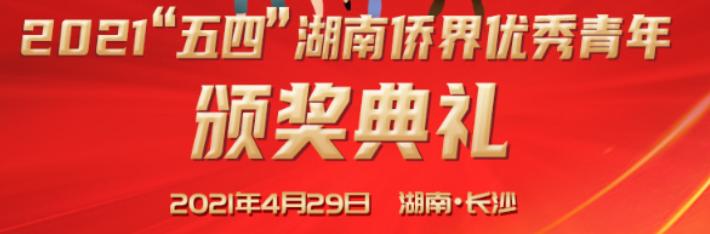 """直播回顾丨2021""""五四""""湖南侨界优秀青年颁奖典礼"""
