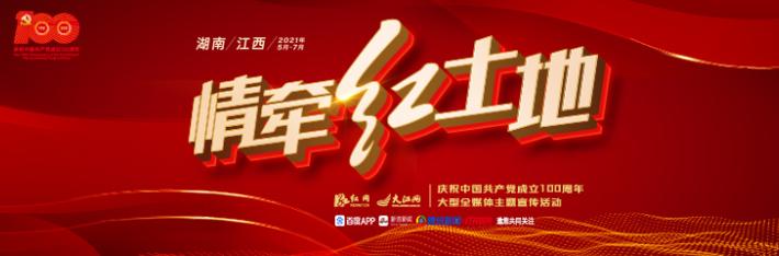 """千屏直播回顾丨湘赣携手""""情牵红土地""""正式启动!"""