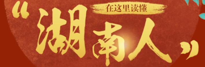 专题丨在这里读懂湖南人