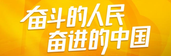 """直播丨中国正能量2021""""五个一百""""网络精品征集评选展播活动启动仪式"""