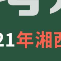 专题丨新高考来了!关注2021年湘西州高考