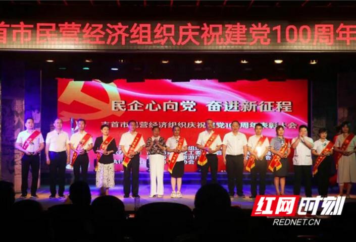庆祝建党100周年 吉首市民营经济组织表彰先进