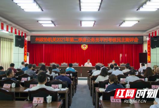 湘西州政协机关召开2021年第二季度公务员平时考核民主测评会