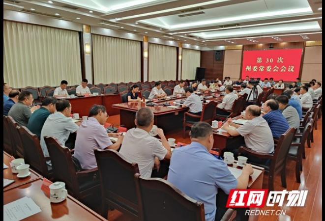 湘西州委常委会召开会议传达学习贯彻习近平总书记对防汛救灾工作的重要指示精神