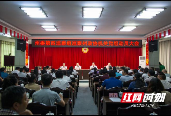 湘西州委第四巡察组巡察州政协机关党组工作动员会召开