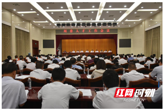 """湘西州委人才工作会议召开 第一届""""武陵人才""""评选结果公布"""