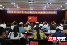 湘西州商务局召开庆祝建党99周年暨7.1表彰大会