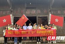 """湘西州医疗保障局开展庆""""七一""""暨革命传统教育活动"""