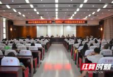 """湘西州第二期""""带货网红""""SYB创业培训开班"""