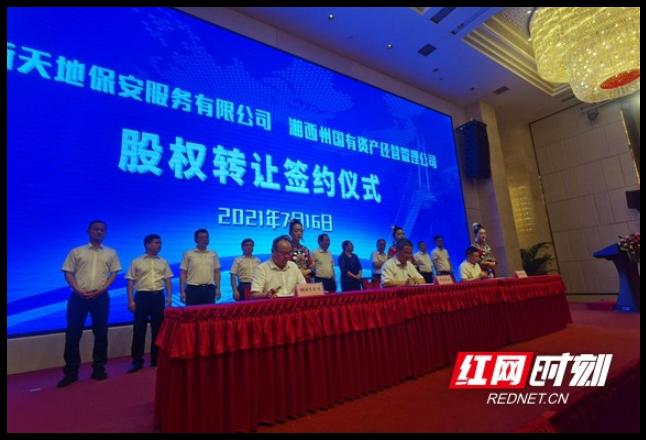 湖南新天地保安与湘西州国有资产经营管理公司签订股权转让协议