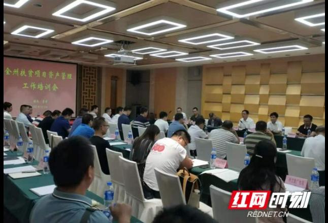 湘西州召开扶贫项目资产管理工作培训会议