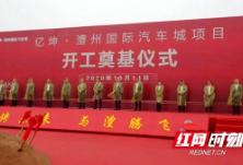 澧州国际汽车城开工奠基仪式举行 廖可元宣布开工