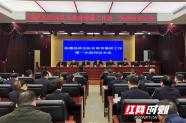 临澧县政法队伍教育整顿新闻发布会召开