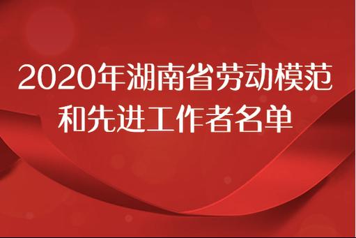 图解|2020年湖南省劳动模范和先进工作者名单