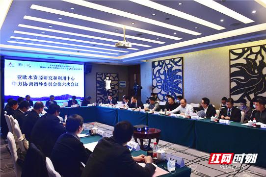 亚欧水资源研究和利用中心中方协调指导委员会第六次会议召开