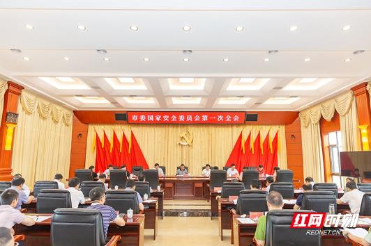 易鹏飞主持召开市委国家安全委员会第一次全会