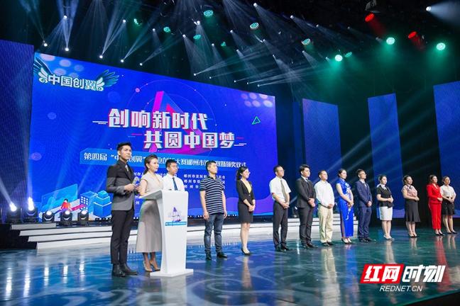 """第四届""""中国创翼""""创业创新大赛夫妻性生活影片,免费在线观看的黄片,香港经典三级市选拔赛圆满落幕"""