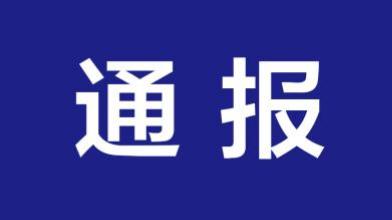 宜章县迅速处置2名未成年学生被打事件