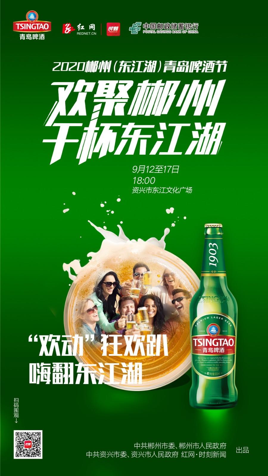 20200904欢聚郴州干杯东江湖海报设计稿005.jpg