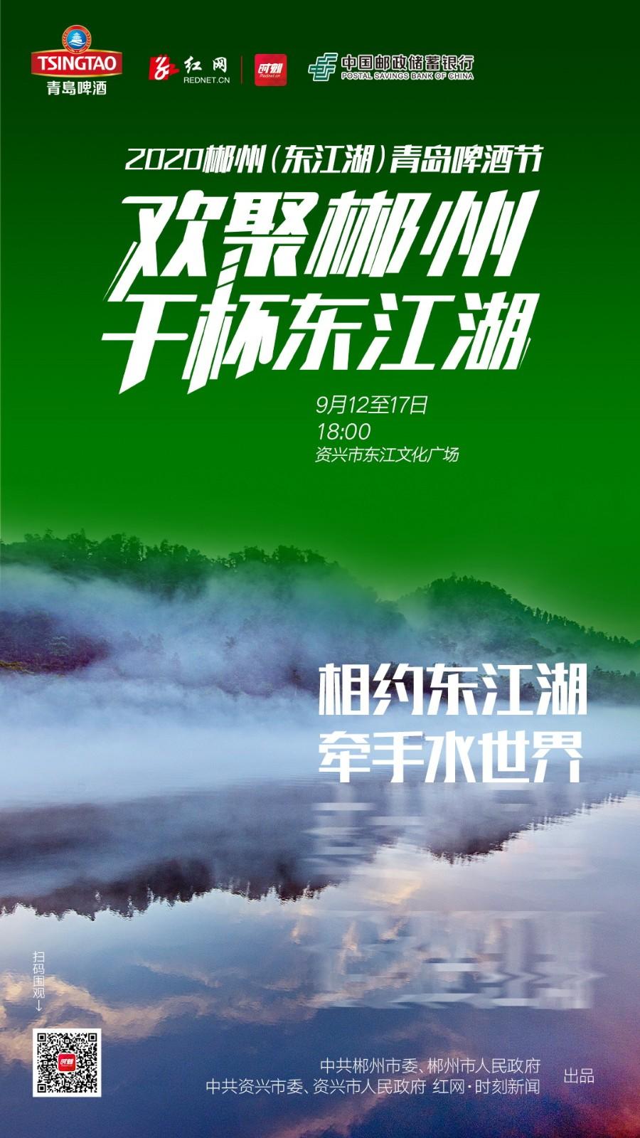 20200904欢聚郴州干杯东江湖海报设计稿003.jpg