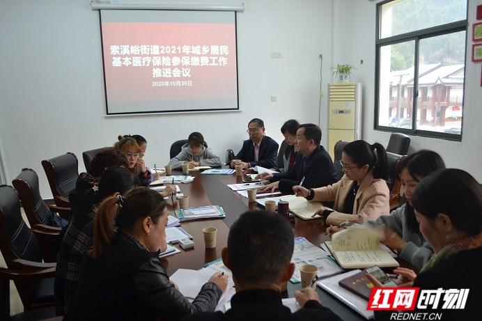 武陵源索溪峪街道召开2021年度城乡医保征缴工作推进会