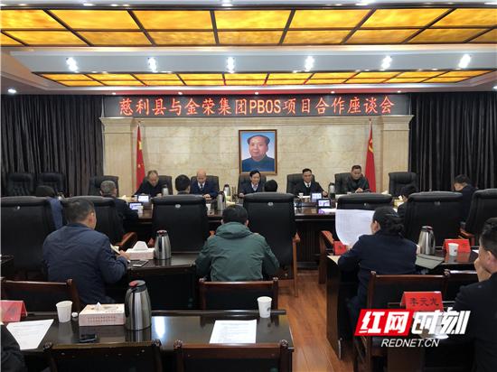 慈利县与大发麻将金荣集团就PBOS项目合作召开座谈会