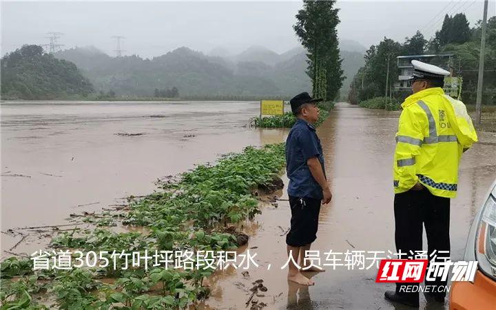 桑植县S305竹叶坪路段实行交通管制 具体解除时间待定