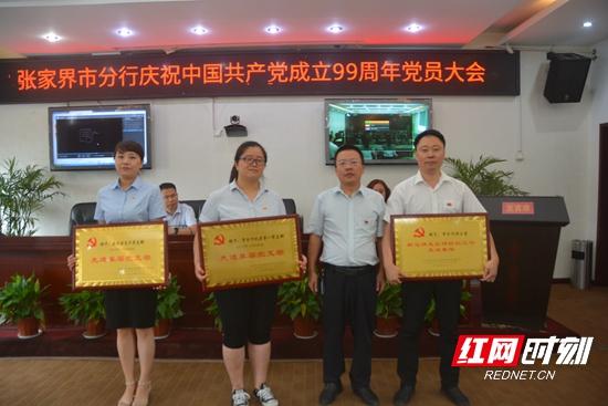 邮储银行张家界市分行召开纪念建党99周年党员大会