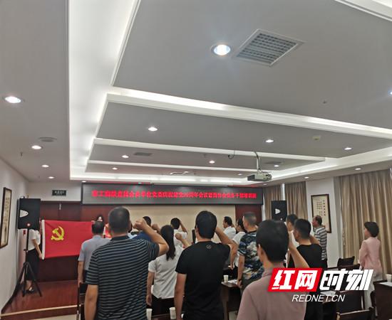 张家界市工商联直属会员单位党委举行庆祝建党99周年暨商协会党务干部培训班