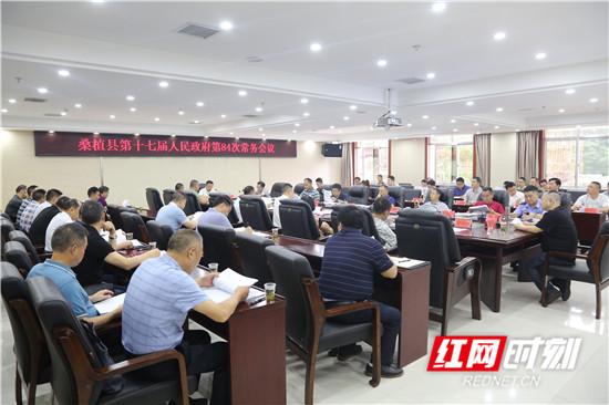 赵云海主持召开桑植县第十七届人民政府第84次常务会