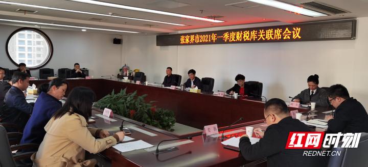 张家界市建立财税库关联系制度  助推国库高质量发展