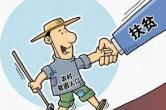 澧县澧阳街道:扎实抓好扶贫项目验收工作