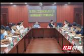澧县召开长江流域重点水域禁捕退捕工作推进会