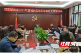 鼎城区郭家铺街道召开2021年城乡居民医保筹资工作动员会