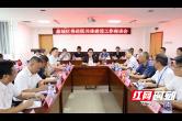 鼎城区推进医共体建设工作座谈会在常德市第四人民医院召开