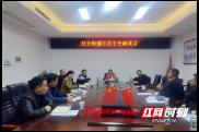 鼎城区红云街道积极谋划新形势下城市管理小区治理等重点工作