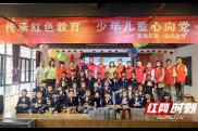 武陵区南坪街道白马社区:传承红色教育 少年儿童心向党