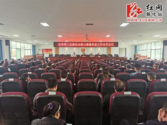 县委第三巡察组巡察白溪镇党委工作动员会召开