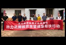 天心区政协开展中秋国庆双节暖心慰问活动
