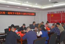 天心区统一战线第一时间传达学习区委五届九次全体会议精神