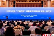 在深圳签约51个项目 长沙拥抱粤港澳大湾区!